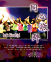 Picture of 同心敬拜第二輯 Let's Worship Vol.2