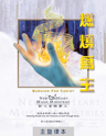 Picture of 燃燒為主 (專輯) Burning For Christ (Album) 主旋律本 Singalong Book