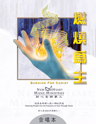 Picture of 燃燒為主 (專輯) Burning For Christ (Album) 合唱本 Choir Book