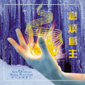 Picture of 燃燒為主 (專輯) Burning For Christ (Album) 光碟 CD