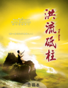 Picture of 洪流砥柱 (專輯) The Rock (Album) 合唱本 Choir Book