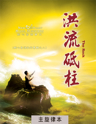Picture of 洪流砥柱 (專輯) The Rock (Album) 主旋律本 Singalong Book