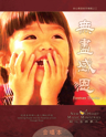 Picture of 無盡感恩 (專輯) Forever Thanks (Album) 合唱本 Choir Book