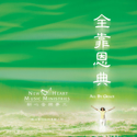 Picture of 全靠恩典 (專輯) All By Grace (Album) 光碟 CD