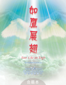 Picture of 如鷹展翅 (專輯) Soar Like An Eagle (Album) 合唱本 Choir Book