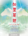 Picture of 如鷹展翅 (專輯) Soar Like An Eagle (Album) 主旋律本 Singalong Book