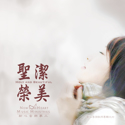 Picture of 聖潔榮美 (專輯) Holy and Beautiful (Album) 光碟 CD