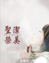 Picture of 聖潔榮美 (專輯) Holy and Beautiful (Album) 合唱本 Choir Book