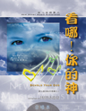 Picture of 看哪!你的神 (專輯) Behold Your God (Album) 合唱本 Choir Book