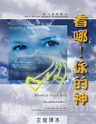 Picture of 看哪!你的神 (專輯) Behold Your God (Album) 主旋律本 Singalong Book