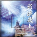 Picture of 竭誠獻上 (專輯) My Utmost For You (Album) 光碟 CD