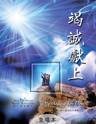 Picture of 竭誠獻上 (專輯) My Utmost For You (Album) 合唱本 Choir Book