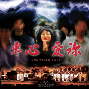 Picture of 專心愛你 (專輯) Undivided Love (Album)