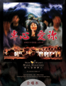 Picture of 專心愛你 (專輯) Undivided Love (Album) 合唱本 Choir Book
