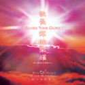 Picture of 敬畏你的榮耀 (專輯) Revere Your Glory (Album) 光碟 CD