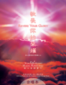 Picture of 敬畏你的榮耀 (專輯) Revere Your Glory (Album) 合唱本 Choir Book