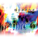 Picture of 讓全世界知道 (專輯) Let The Whole World Know (Album) 光碟 CD