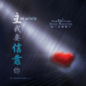 Picture of 主我要信靠你 (專輯) Lord, I Will Trust You (Album)