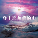Picture of 登上耶和華的山 (專輯) Song of Ascents (Album) 光碟 CD