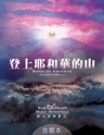 Picture of 登上耶和華的山 (專輯) Song of Ascents (Album) 合唱本 Choir Book