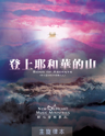 Picture of 登上耶和華的山 (專輯) Song of Ascents (Album) 主旋律本 Singalong Book