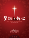 Picture of 聖誕新心 (專輯) New Heart For Christmas (Album) 合唱本 Choir Book