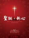 Picture of 聖誕新心 (專輯) New Heart For Christmas (Album) 主旋律本 Singalong Book