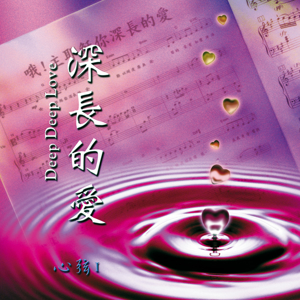 Picture of 心弦一深長的愛 (專輯) Deep, Deep Love (Album)