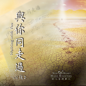 Picture of 心弦一與你同走過 (專輯) Walking with You (Album)