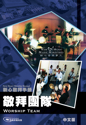 Picture of 敬拜團隊 (敬拜手冊) Worship Team (Worship Manual) 中文版 Chinese Edition