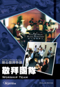 Picture of 敬拜團隊 (敬拜手冊) Worship Team (Worship Manual) 英文版 English Edition
