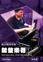 Picture of 鍵盤樂器 (敬拜手冊) Keyboard Instruments (Worship Manual) 中文版 Chinese Edition