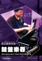 Picture of 鍵盤樂器 (敬拜手冊) Keyboard Instruments (Worship Manual) 英文版 English Edition