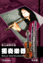 Picture of 獨奏樂器 (敬拜手冊) Solo Instruments (Worship Manual) 中文版 Chinese Edition