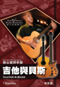 Picture of 吉他與貝斯 (敬拜手冊) Guitar and Bass (Worship Manual)