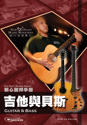Picture of 吉他與貝斯 (敬拜手冊) Guitar and Bass (Worship Manual) 英文版 English Edition