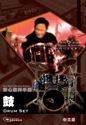 Picture of 鼓 (敬拜手冊) Drum Set (Worship Manual) 中文版 Chinese Edition