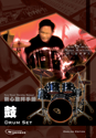 Picture of 鼓 (敬拜手冊) Drum Set (Worship Manual) 英文版 English Edition