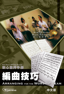 Picture of 編曲技巧 (敬拜手冊) Arranging for the Worship Team (Worship Manual)