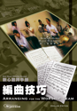 Picture of 編曲技巧 (敬拜手冊) Arranging for the Worship Team (Worship Manual) 英文版 English Edition