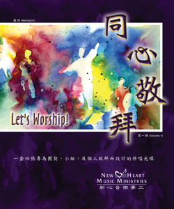 Picture of 同心敬拜第一輯 Let's Worship Vol.1