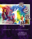 Picture of 同心敬拜第一輯 Let's Worship Vol.1 主旋律本 Singalong Book
