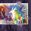 Picture of 同心敬拜第一輯 Let's Worship Vol.1 光碟1+2 CD 1+2