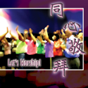 Picture of 同心敬拜第二輯 Let's Worship Vol.2 光碟1+2 CD 1+2