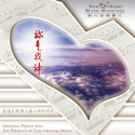 Picture of 你是我神 (專輯) You Are My God (Album)