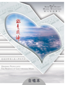 Picture of 你是我神 (專輯) You Are My God (Album) 合唱本 Choir Book