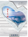 Picture of 你是我神 (專輯) You Are My God (Album) 主旋律本 Singalong Book