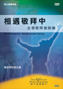 Picture of 相遇敬拜中 (主領敬拜者訓練) Into His Presence (Worship Leader Training)