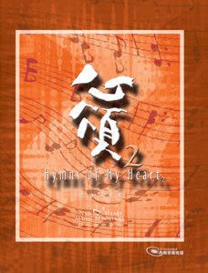 Picture of 心頌2一聖詩一百首 Hymns of My Heart 2