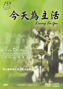 Picture of 今天為主活 敬拜實況錄影  Living For You Live Worship